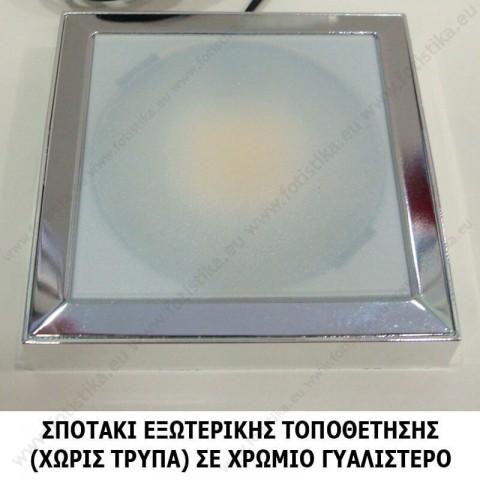 SUNQ τετράγωνα ΣΠΟΤΑΚΙΑ LED εξωτερικά ΧΡΩΜΙΟ