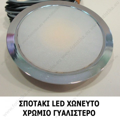 SUN ΣΠΟΤΑΚΙΑ LED χωνευτά ΧΡΩΜΙΟ